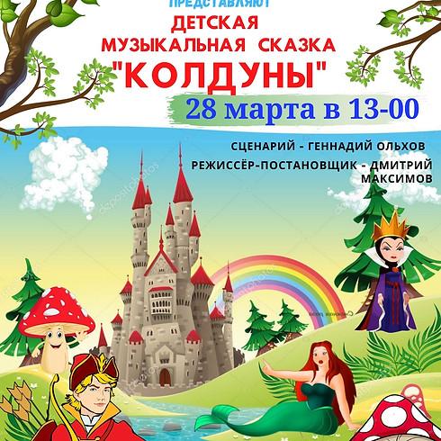 """Колдуны"" детская музыкальная сказка"