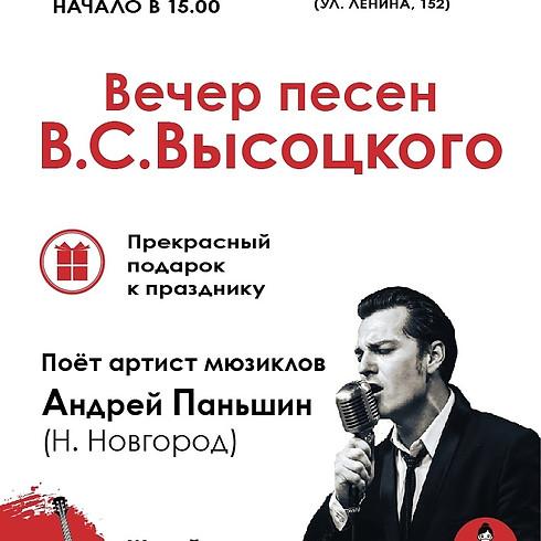 Вечер песен В.С. Высоцкого