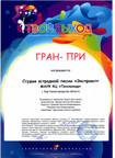 """Гран-при Студия эстрадной песни """"Экспромт"""""""
