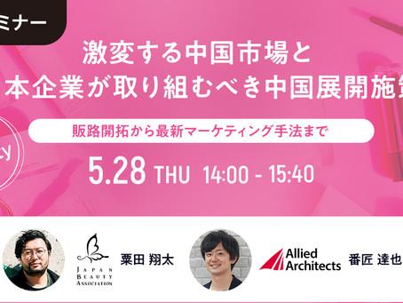 日本美粧協会、アライドアーキテクツが化粧品・美容系企業向けセミナー「激変する中国市場と日本企業が取り組むべき中国展開施策」を5月28日に開催