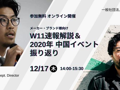 12/17「W11速報解説&2020年中国イベント振り返りセミナー」を開催します。