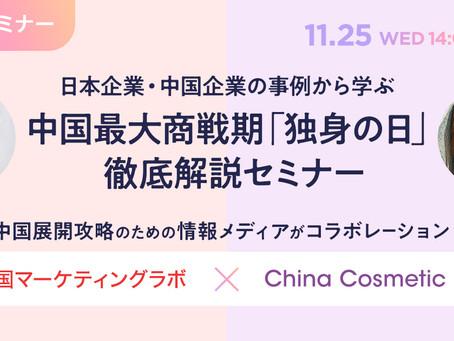 化粧品・美容系企業向け「中国EC最大の商戦期・独身の日解説セミナー」を11月25日(水)に開催