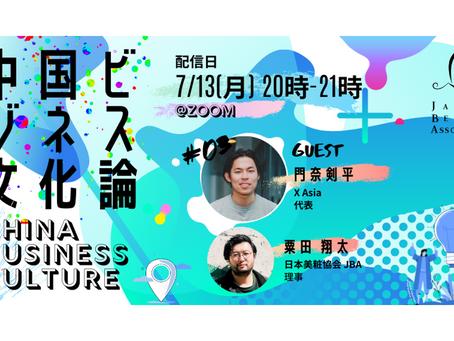 7/13中国ビジネス文化論#03開催(ゲスト:X Asia代表 門奈剣平さん)