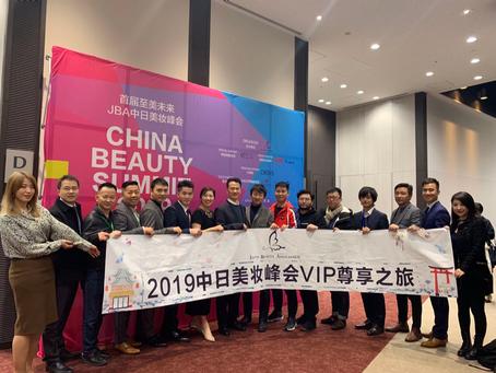 「China Beauty Summit 2019」を開催いたしました。