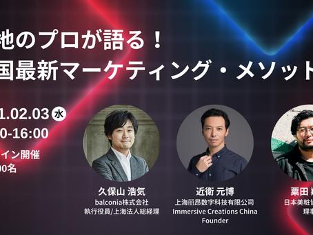 2/3「現地のプロが語る!中国最新マーケティング・メソッド」開催!