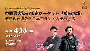 """4/13 """"中国最大級の卸売マーケット「義烏市場」 流通の仕組みと日本ブランドの出展方法"""" 開催!"""