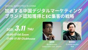 3/11「加速する中国デジタルマーケティング ブランド認知獲得とEC集客の戦略」開催!