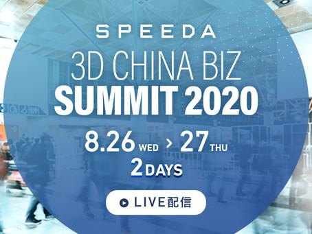 SPEEDA主催「3D China Biz Summit 2020」に理事の粟田が登壇します。