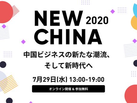 日本美粧協会JBA、中国ビジネスの最前線で活躍するプロが語り尽くすカンファレンス #NEWCHINA2020 を開催