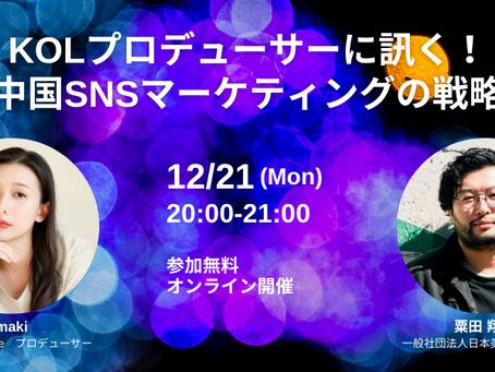 12/21「KOLプロデューサーに訊く!中国SNSマーケティングの戦略」セミナーを開催します。