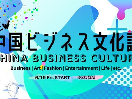 中国ビジネスのプロを突撃!「人」と「文化」を語るライブ番組「中国ビジネス文化論」をスタート