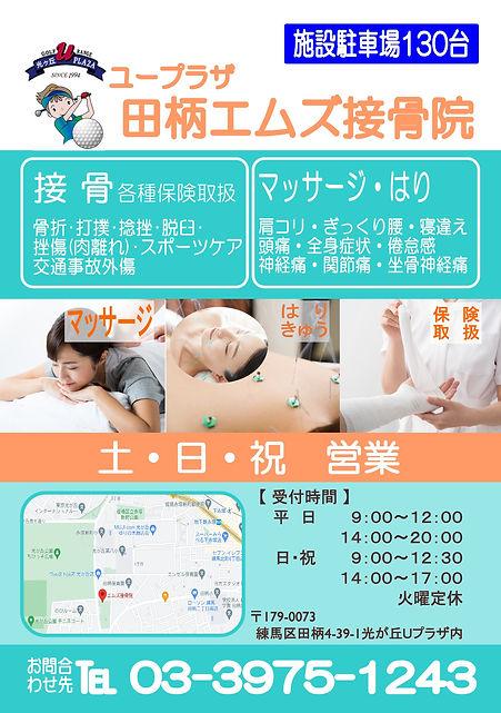 B6チラシ 医心堂(両面)202104_0001.jpg