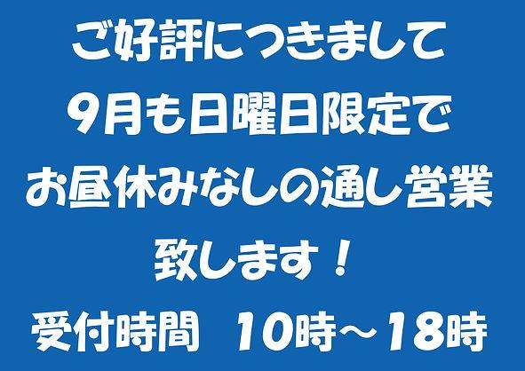 日曜日限定_1.jpg