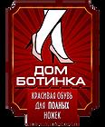 Эмблема Дом Ботинка