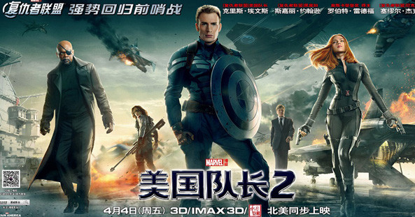 """One teh Chinese promotional posters for Captain America: """"The Winter Soldier"""""""