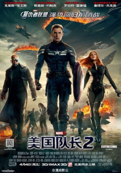 "The Chinese one sheet poster of Captain America: ""The Winter Soldier"""