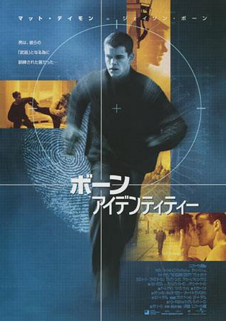 The Bourne Identity Matt Damon Japan