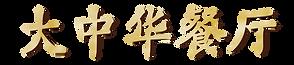 KIINAKSI_kiinalainen_ravintola-01.png