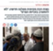 journal Maariv, 24619, 2..png