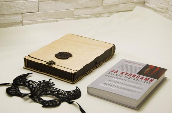 Деревянная упаковка для книги.jpg