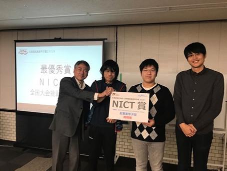 電気電子工学科の学生を含むチームが北海道起業家甲子園2019で最優秀賞及び特別協賛企業賞を受賞しました