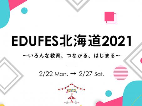 EDU FES北海道2021 開催無事終了
