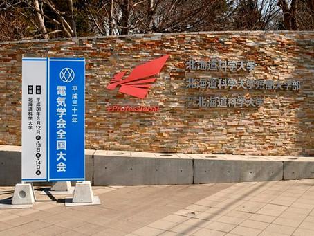 2019/03/12 〜 14 北海道科学大学にて電気学会全国大会が開催されました。