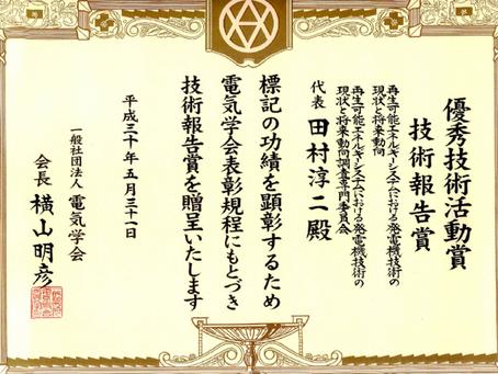 2018/06/01 矢神雅規教授が委員を務めた電気学会調査専門委員会が優秀技術活動賞 技術報告賞を受賞しました