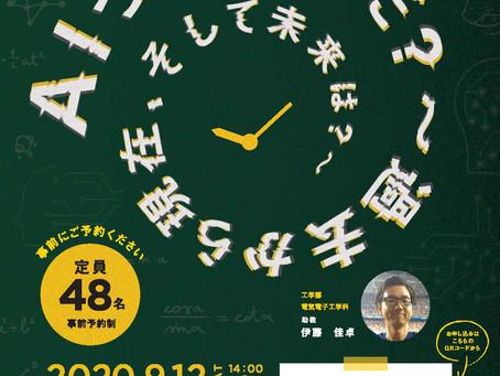 伊藤助教を講師とする北海道科学大学まちかどキャンパス「AIってなんだ?~過去から現在、そして未来は?~」が開催されます