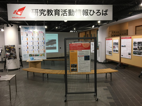 2018/10/24 研究教育活動情報ひろばで「北方地域社会研究所(RINC)展」開催