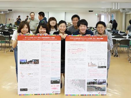 「全国カレッジフットパスフォーラム2018 in 阿蘇」に参加しました