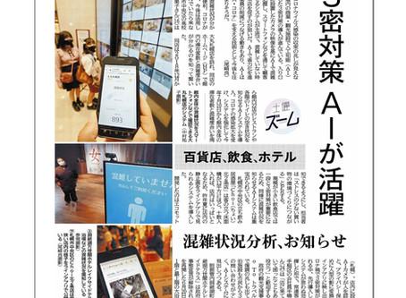 2020/10/10 の北海道新聞に伊藤助教のコメントが掲載されました