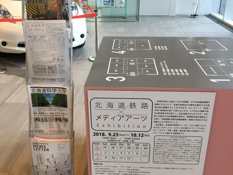 2018/09/25 「北海道鉄路×メディアアーツ Exhibition」の開催がはじまりました