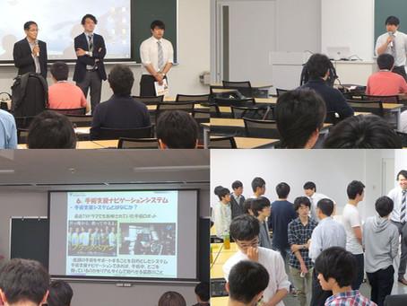 2018/06/29 業界研究セミナー実施
