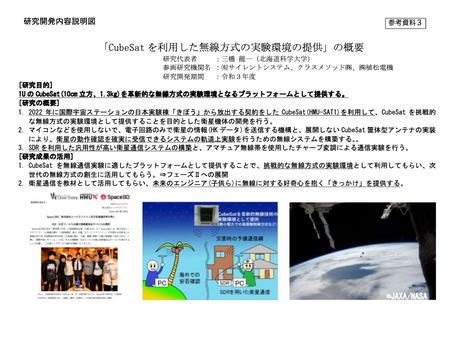 2021/04/30 三橋教授の研究課題が令和3年度「戦略的情報通信研究開発推進事業(SCOPE)」に採択されました