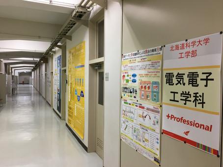 2018/09/21 卒業研究中間発表