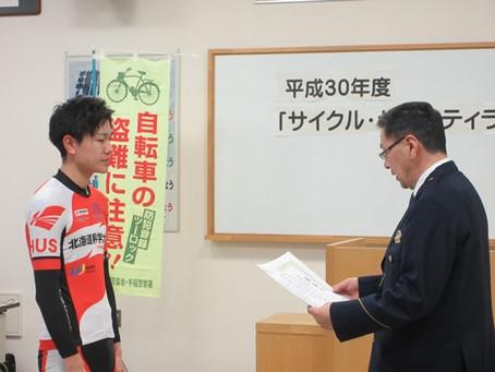 2019/02/04 「サイクル・セーフティラリー・イン・ていね」の終了式が行われ,本学が最優秀校として表彰されました