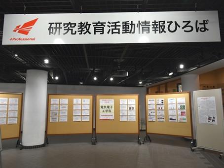 2018/09/19 電気電子工学科に関する展示を開催中