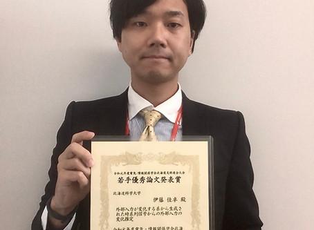 電気電子工学科の伊藤助教が 令和元年度電気・情報関係学会北海道支部連合大会において「若手優秀論文発表賞」を受賞しました