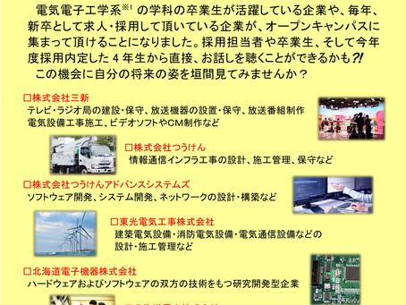 2019/10/05(土)のオープンキャンパスに卒業生が活躍する企業が大集合!