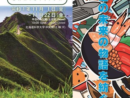 2019/11/1日 ~ 11/22 「北海道鉄路×メディアアーツ Exhibition」を開催しています