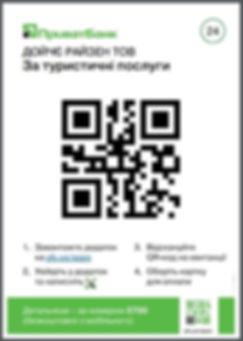 QR-код Дойчє Райзен 1.jpg