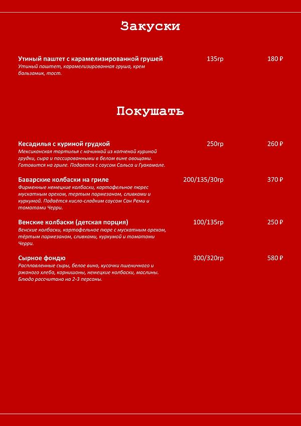 АРАБИКА-Меню-2021-красное-09.png