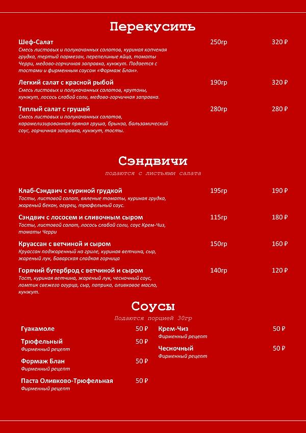 АРАБИКА-Меню-2021-красное-04.png