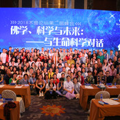 2018 Buddhism, Science and Future Attendee's
