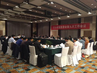 Ven. Yifa meets as part of Planning Committee for China's November 2016 Nishan Forum 尼山论坛