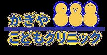 kagiya_logo-5.png