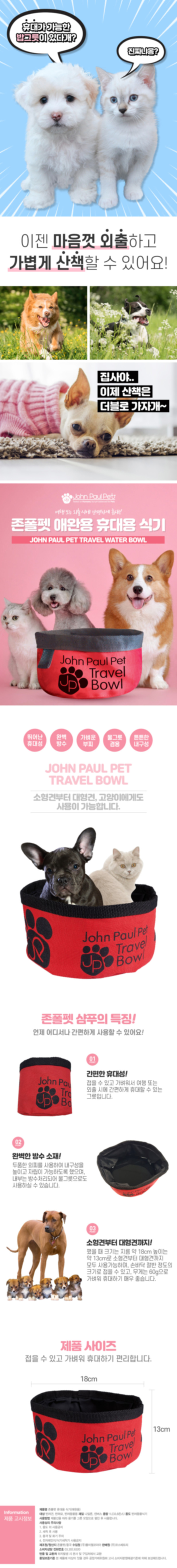 johnpaulpet_travel_bowl_800.jpg