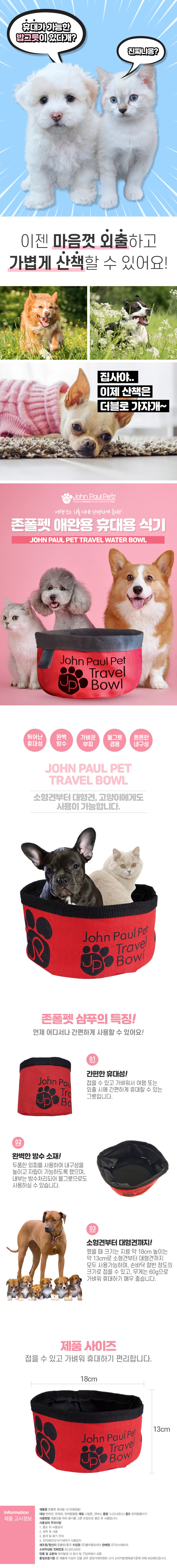 johnpaulpet_travel_bowl_800.jpg