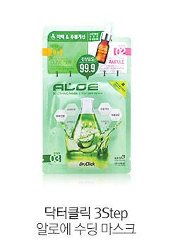 닥터클릭 3스탭 마스크 알로에 Dr.click 3Step Mask Aloe